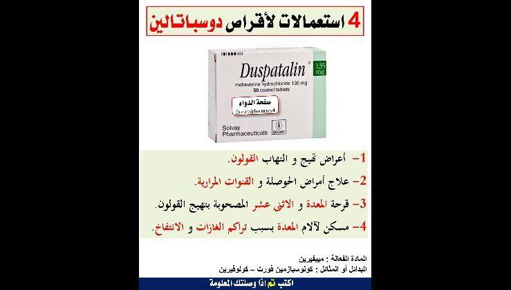 دواعي استعمال و استعمالات دوسباتالين Boarding Pass Pharmaceutical Airline