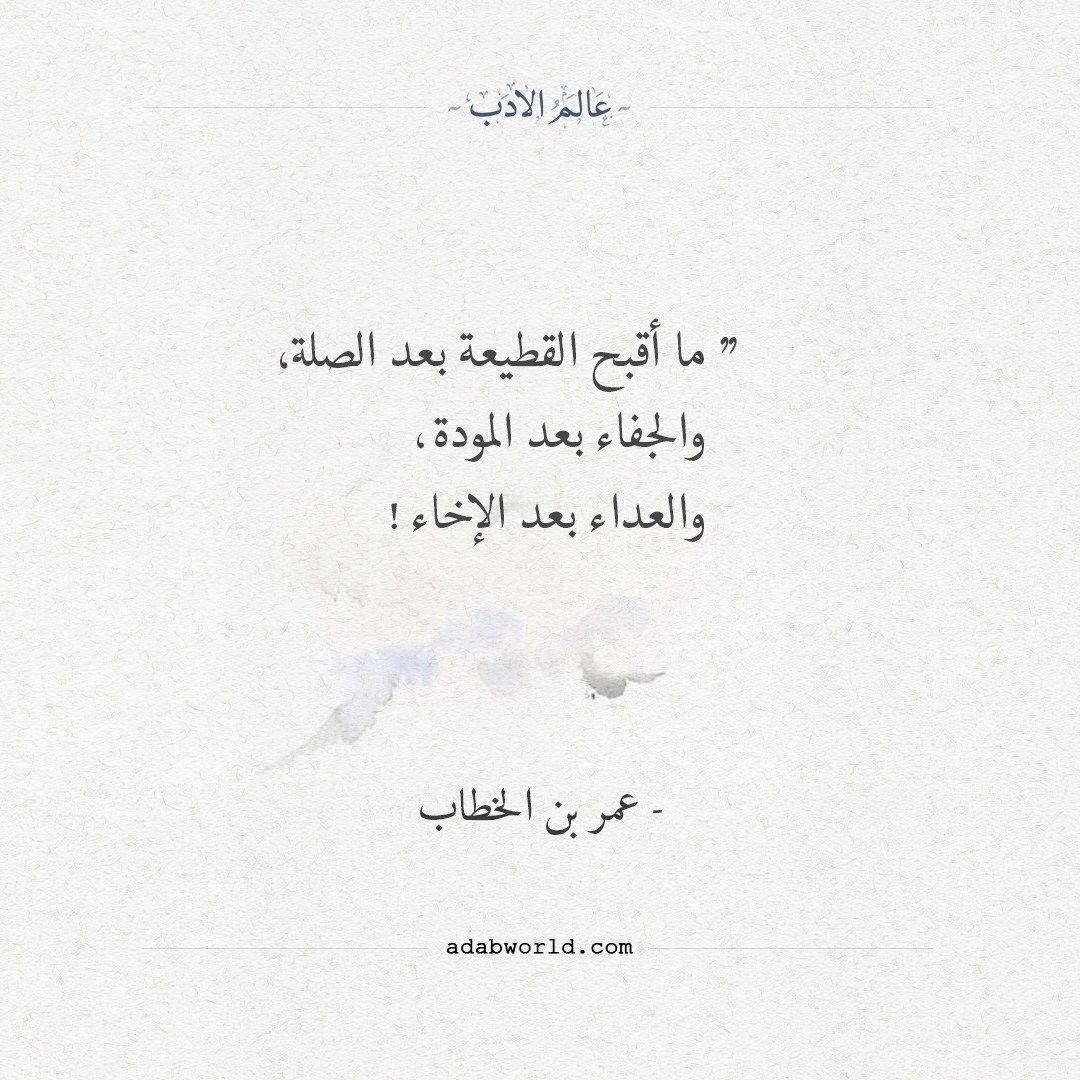 كلمات جميلة للصحابي عمر بن الخطاب عالم الأدب Words Quotes Wonder Quotes Wisdom Quotes