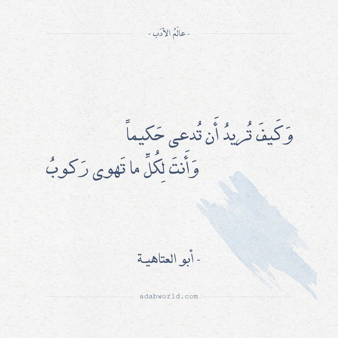 شعر أبو العتاهية وكيف تريد أن تدعى حكيما عالم الأدب Wisdom Quotes Life Pretty Quotes Wisdom Quotes