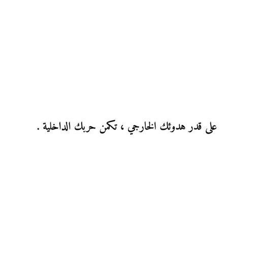Pin By Walaa Beiruti On Arabic Sayings Words Quotes Arabic Quotes Quotations