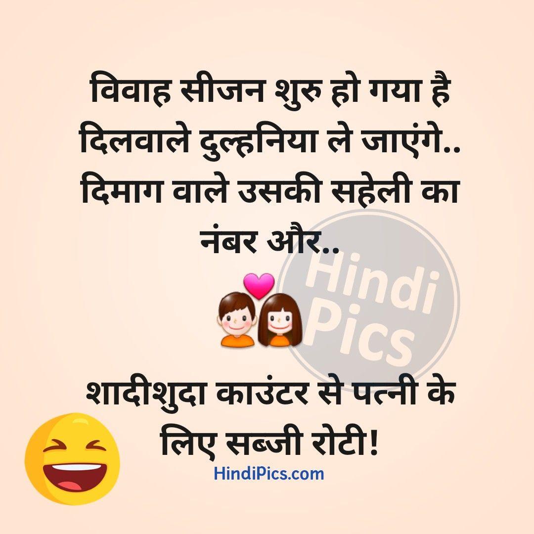 Hindi Jokes On Wife Wedding Funny Status Quotes Wedding Quotes Funny Funny Status Quotes Funny Quotes