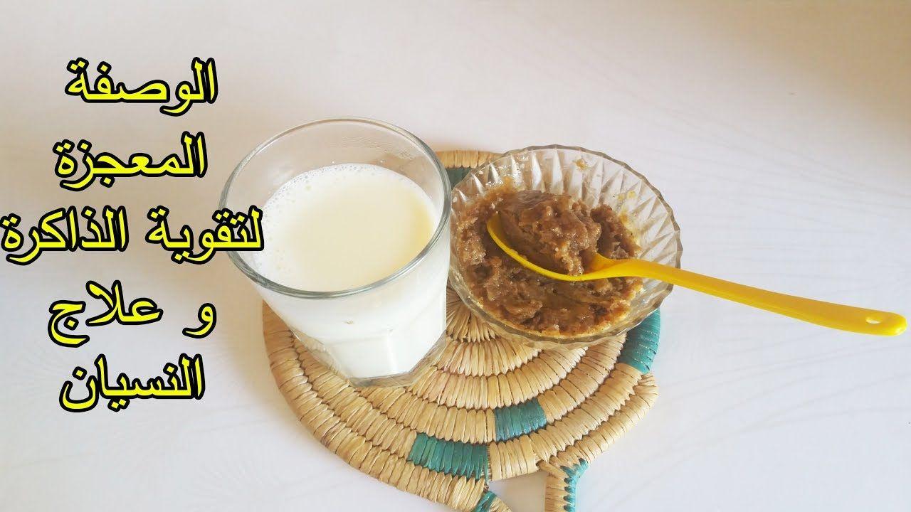 علاج النسيان الوصفة المعجزة لتقوية الذاكرة و زيادة التركيز و سرعة الحفظ Glass Of Milk Milk Glassware