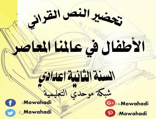 تحضير النص القرائي الأطفال في عالمنا المعاصر للسنة الثانية اعدادي Arabic Calligraphy Calligraphy