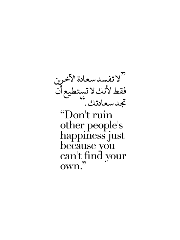Pin By HOSAM On أقٌتبَآسآت جٍميلُة Pinterest Arabic Quotes Gorgeous Life Quotes In Arabic With English Translation
