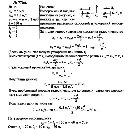 Гдз по химии 11 класс е.е.минченко