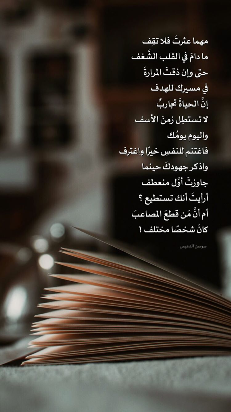 Pin By ارتسامات On تصاميم Beautiful Arabic Words Arabic Quotes Islamic Quotes