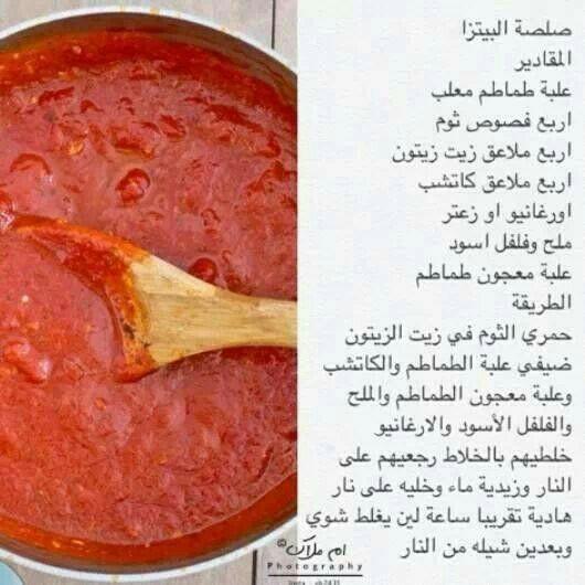 صلصة البيتزا Cookout Food Food Dishes Snap Food