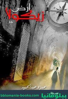 تحميل وقراءة رواية ارض زيكولا Pdf عمرو عبدالحميد Reading Books New Books