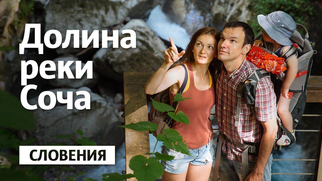 Словения / Долина реки Соча