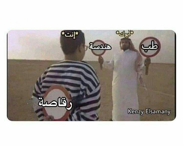 Pin By Ill 25 On H A V E S O M E F U N Funny Arabic Quotes Funny Dude Crazy Funny Memes