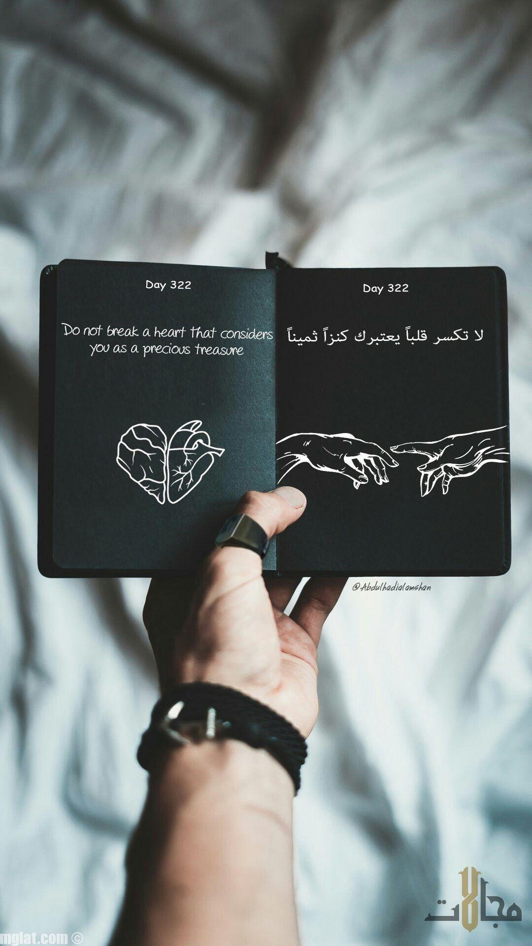 صور حالات وخلفيات انستجرام 2019 7 Arabic Quotes Quran Quotes Islamic Inspirational Quotes