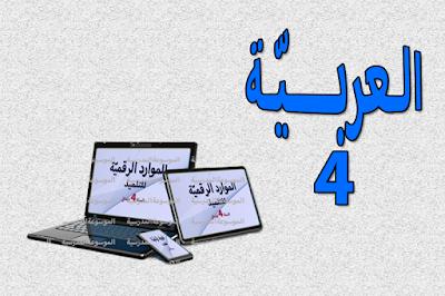 الموارد الرقمي ة للتلميذ في العربية السنة الرابعة من التعليم أساسي الموسوعة المدرسية Blog Posts Blog Enamel Pins