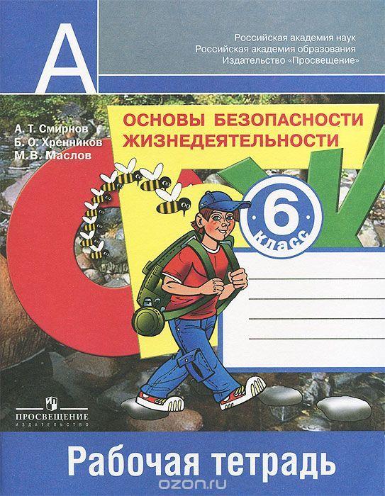Учебник по обж 5 класс смирнов читать