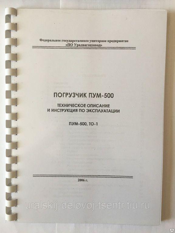 ИНСТРУКЦИЯ ПО РЕМОНТУ ПУМ 500 СКАЧАТЬ БЕСПЛАТНО