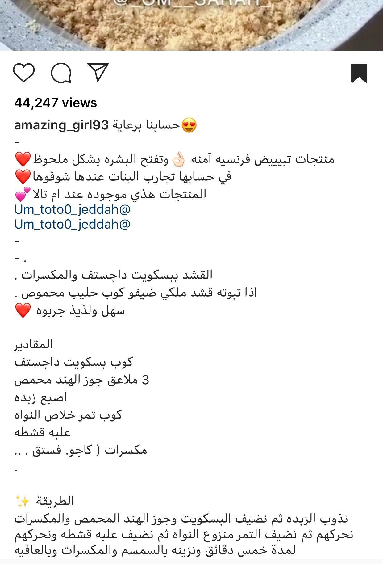Pin By Najlaa Alhaj On حلويات Jeddah Jig Amazing
