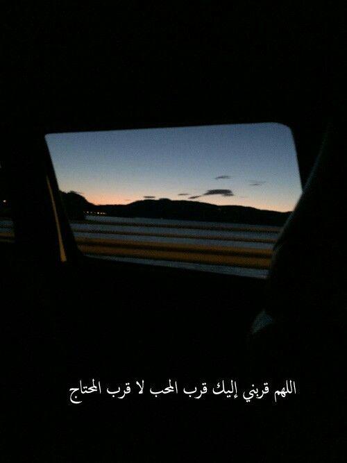 اللهم قربني اليك Quran Verses Quran Beliefs