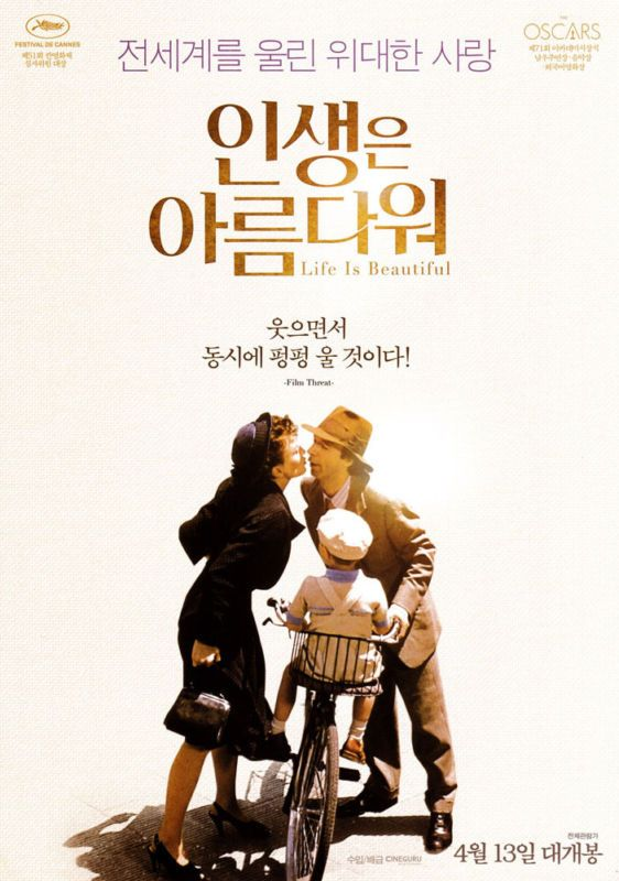 La Vita è Bella Life Is Beautiful Movie Poster Roberto Benigni Nicoletta Braschi 영화 포스터 영화 로맨스 영화