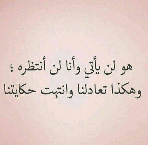 وانتهت الحكاية Words Quotes Arabic Quotes