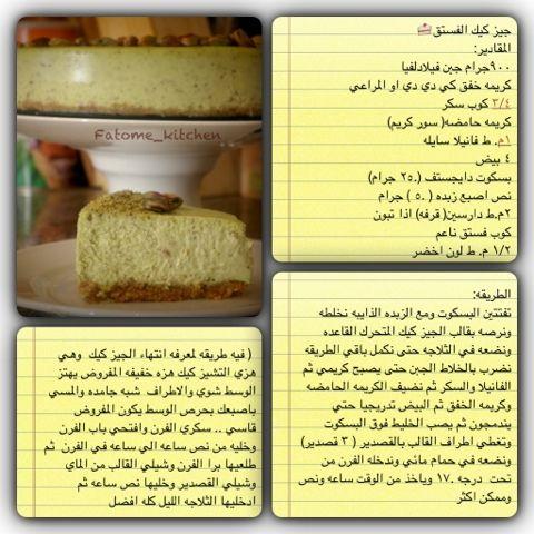 جيز كيك الفستق Arabic Sweets Arabic Food Desserts