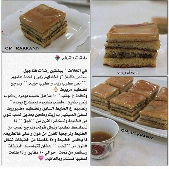 طبقات القرفة Arabic Food Food And Drink Recipes