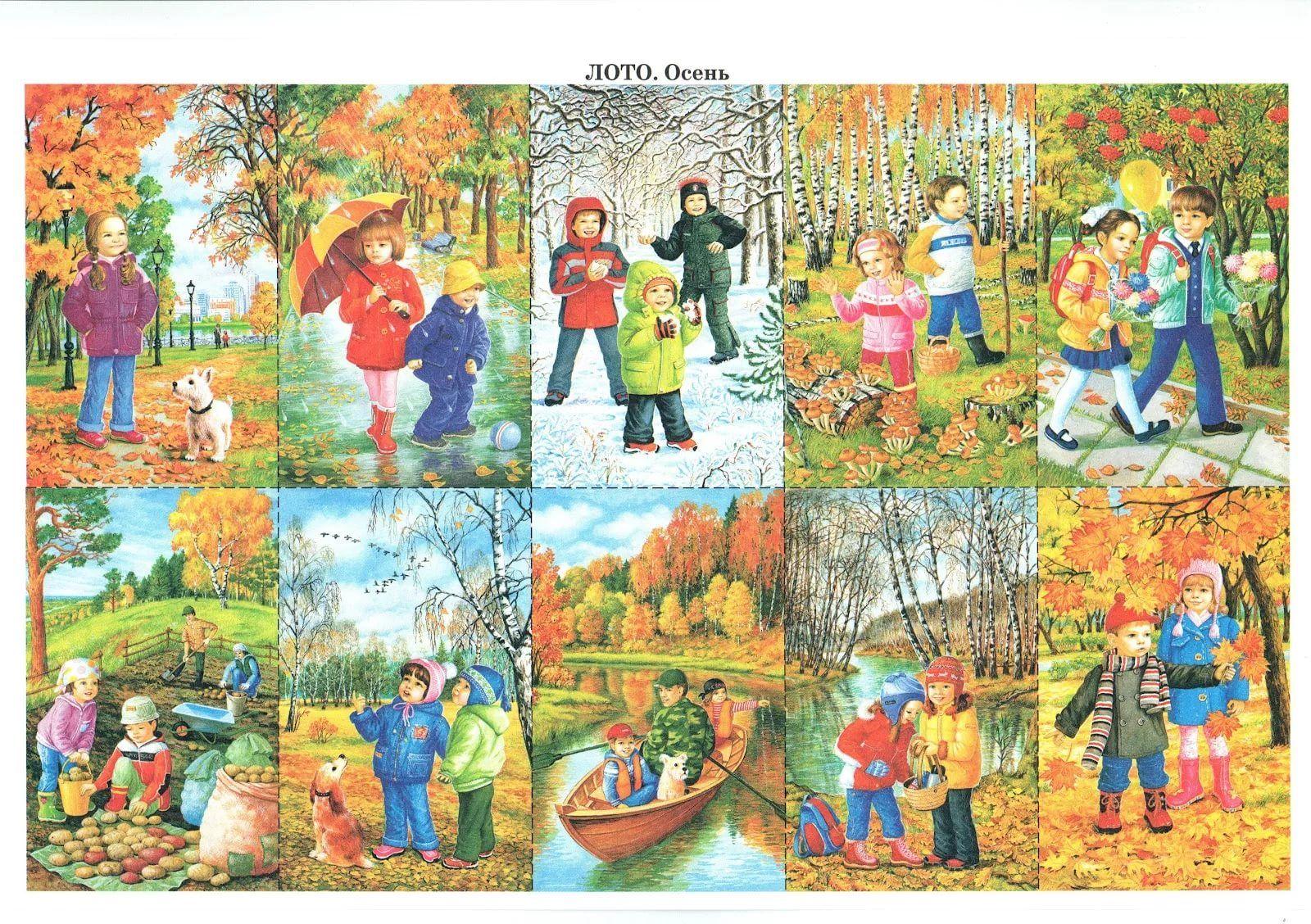 Рассказы по сюжетным картинкам осень
