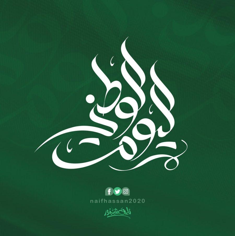 مخطوطات اليوم الوطني السعودي Arabic Calligraphy Calligraphy