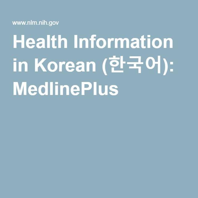 Health Information in Korean (한국어): MedlinePlus