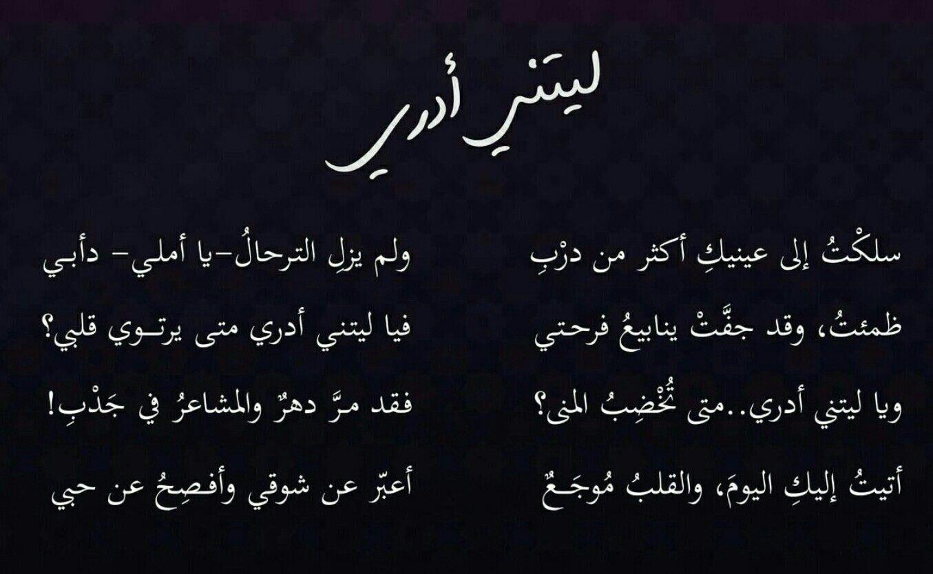 ليتني أدري شعر عبد الرحمن العشماوي Arabic Mindfulness Arabic Calligraphy