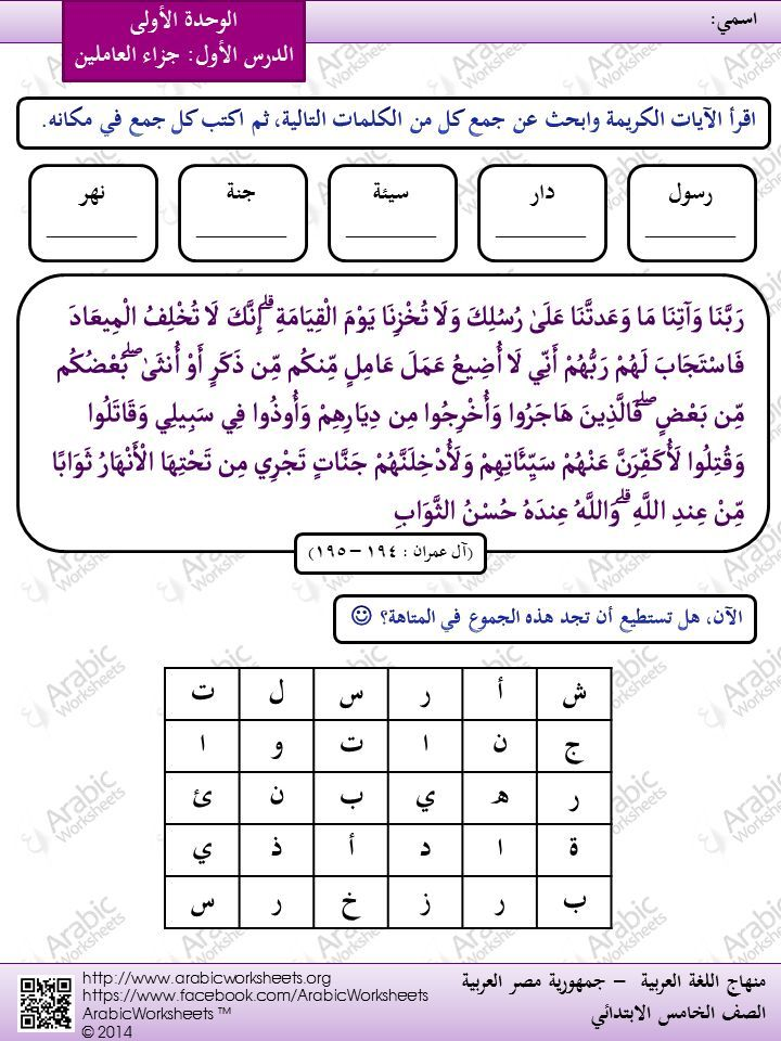Printable Worksheets islamic studies worksheets : 3107dc986f518f8eee7715d2d466667e.jpg 720×960 pixels | Arabic sheet ...