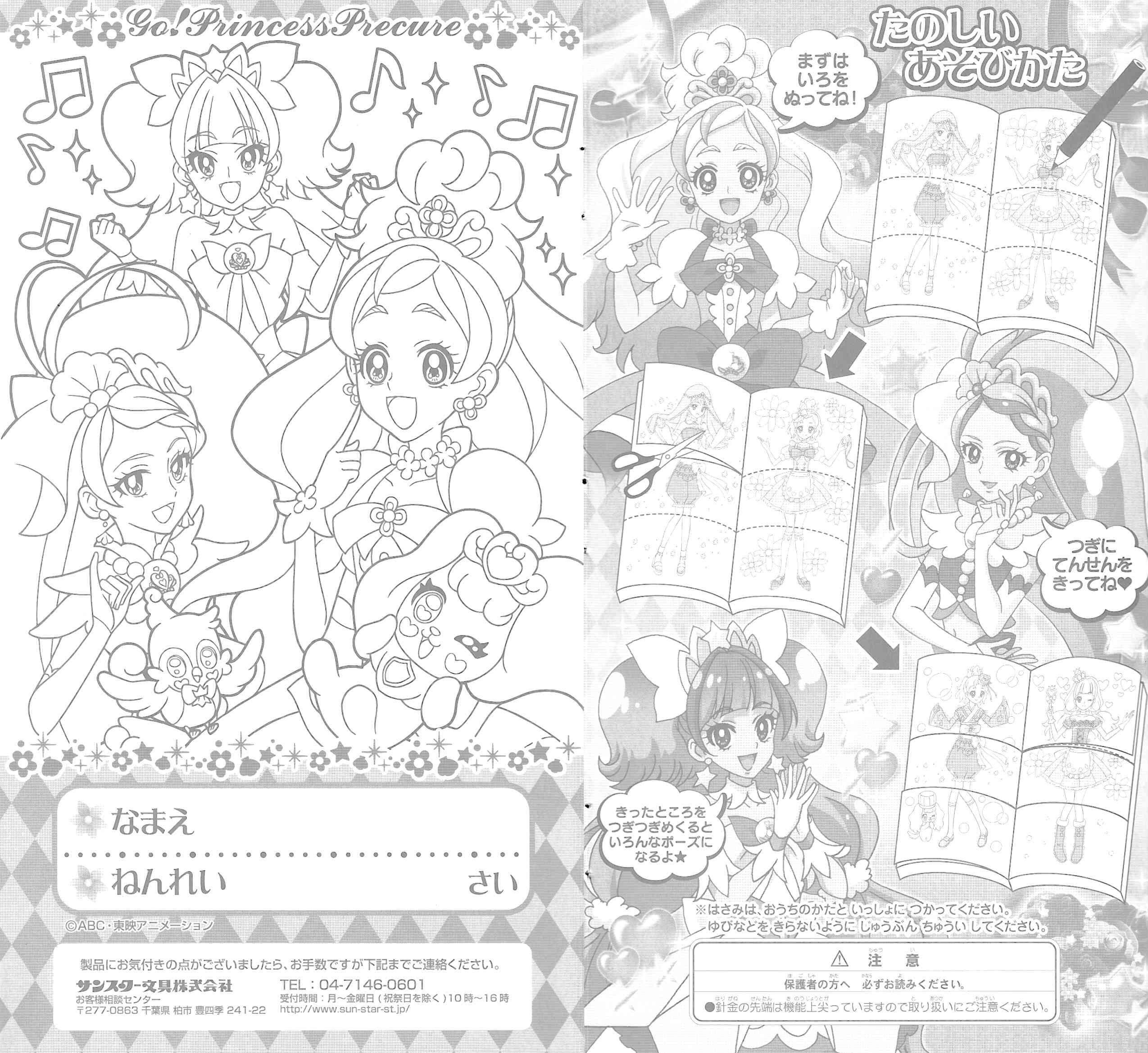 princess precure anime coloring pages pinterest princess