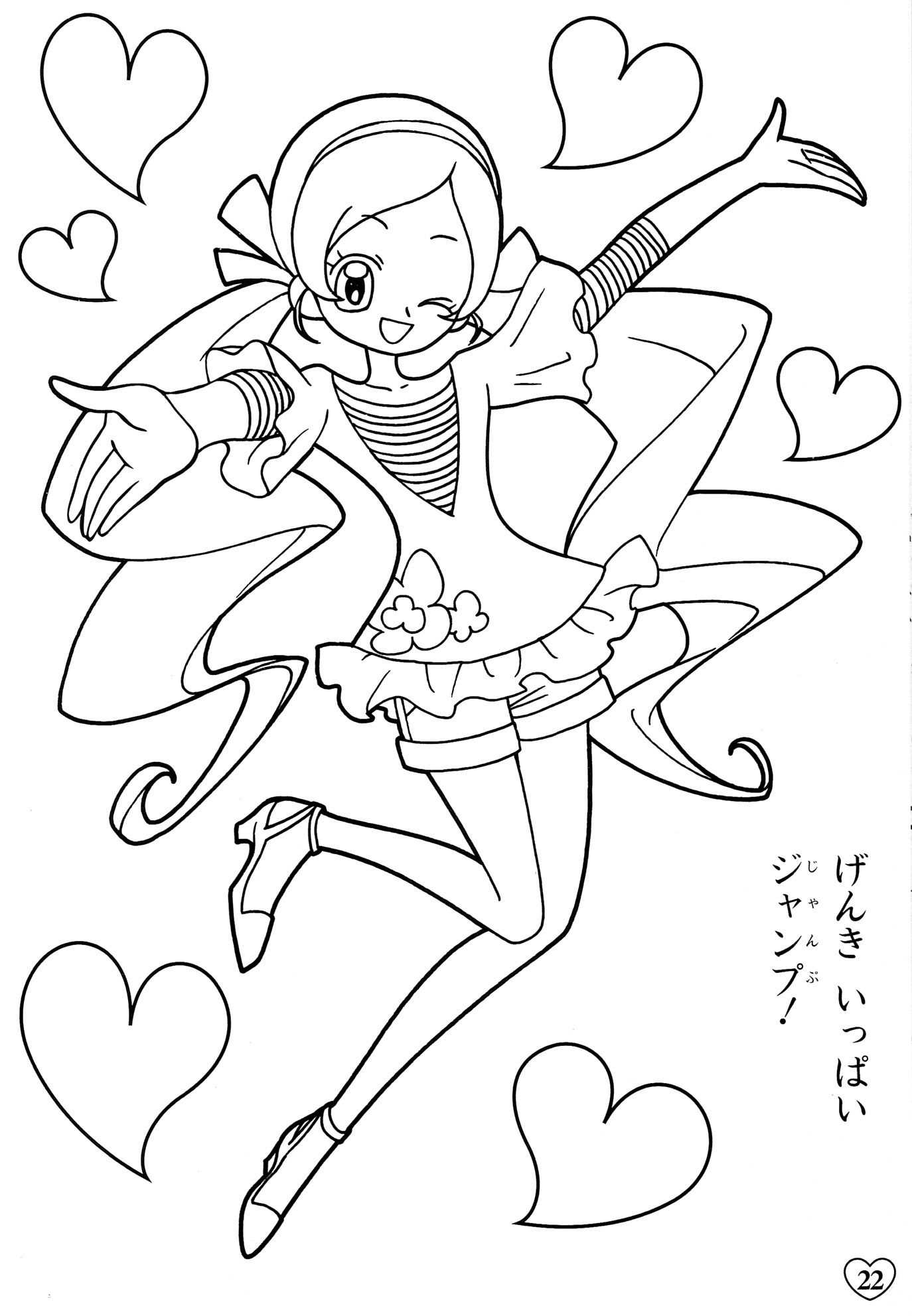 pretty cure printable coloring pages coloring pages