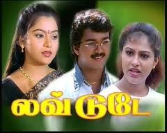 Love Today Is A 1997 Tamil Film Directed By Balasekaran Who Made His Debut With The Venture This Film Features Vijay And Suvalakshmi All Movies Movies Dating