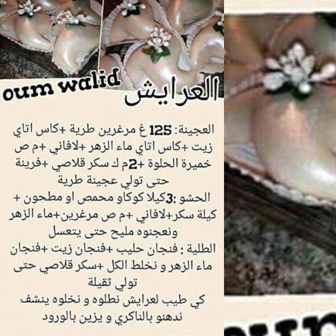 طبخ المطبخ الجزائري ال مطبخ حلويات الرياض اكل حلا