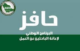 إيداع حافز في حسابات المستفيدين الثلاثاء 27 رمضان بدلا من 5 شوال Vimeo Logo Tech Company Logos Labor Organization