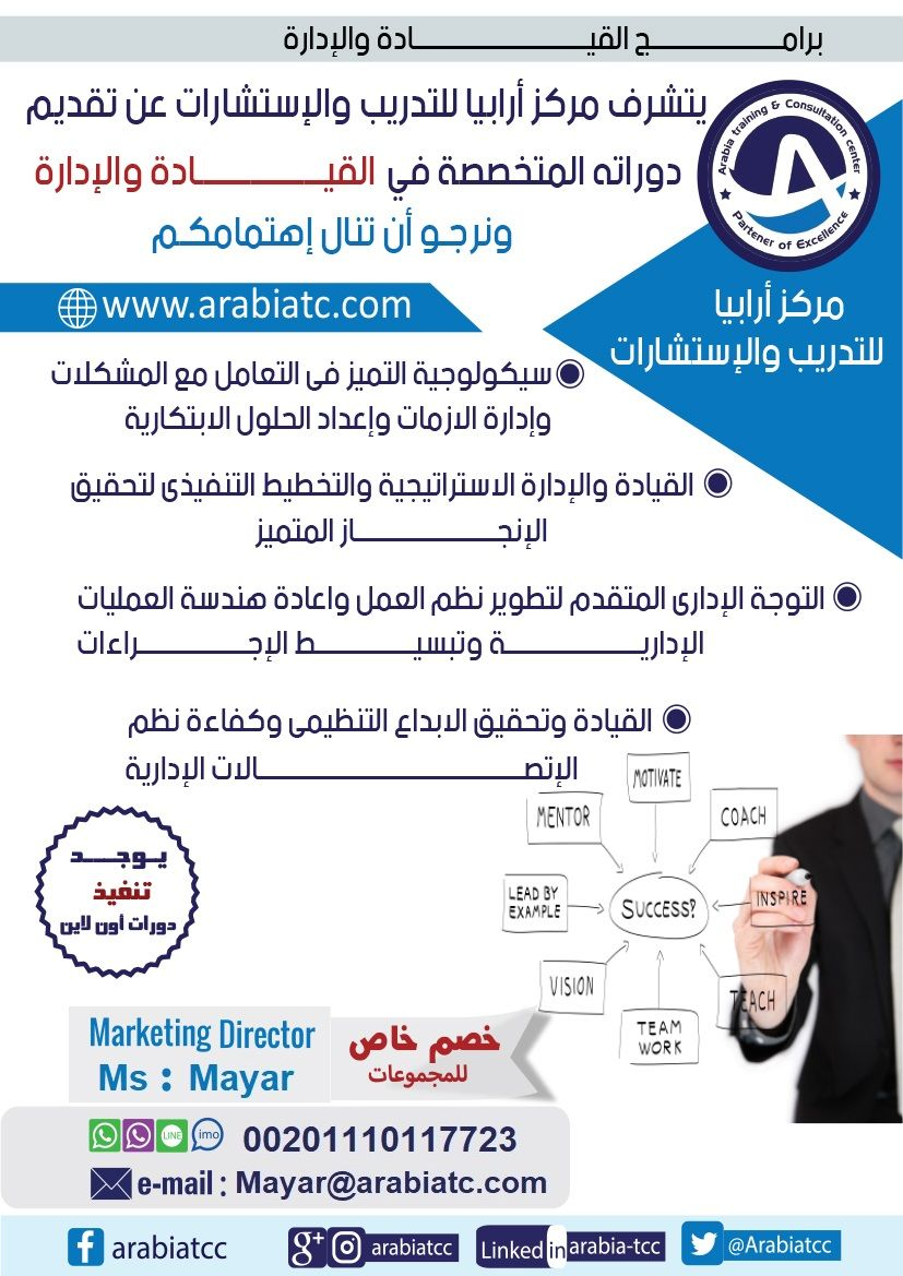 دورات القيادة والإدارة دورة سيكولوجية التميز في التعامل مع المشكلات وإدارة الأزمات وإعداد الحلول الإبتكارية القيادة والإدارة الاستراتيجية والتخطيط التنف Oly