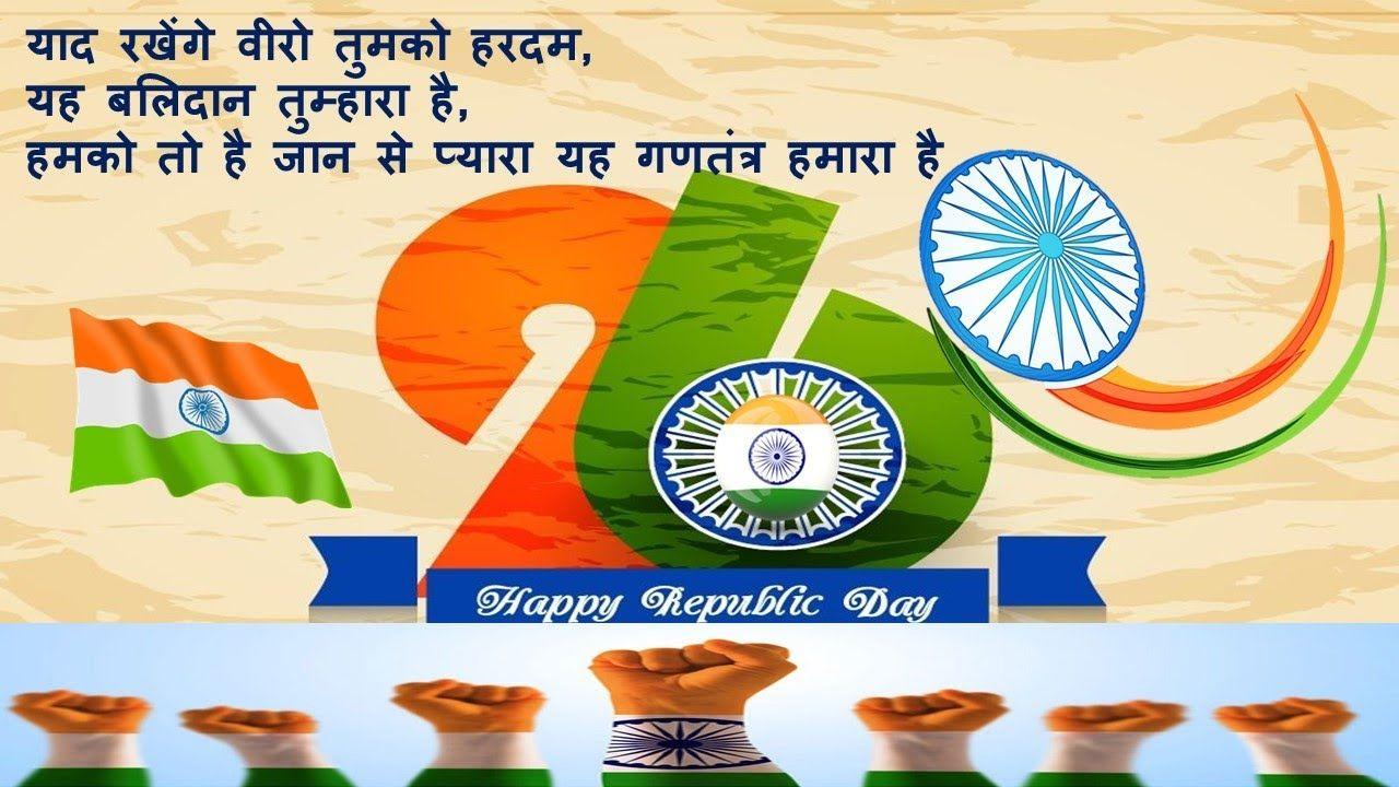 26 January Desh Bhakti Shayari Desh Bhakti Shayari In Hindi Republ Republic Day Day Wishes Republic Day Status 26 january 2021 image shayari good