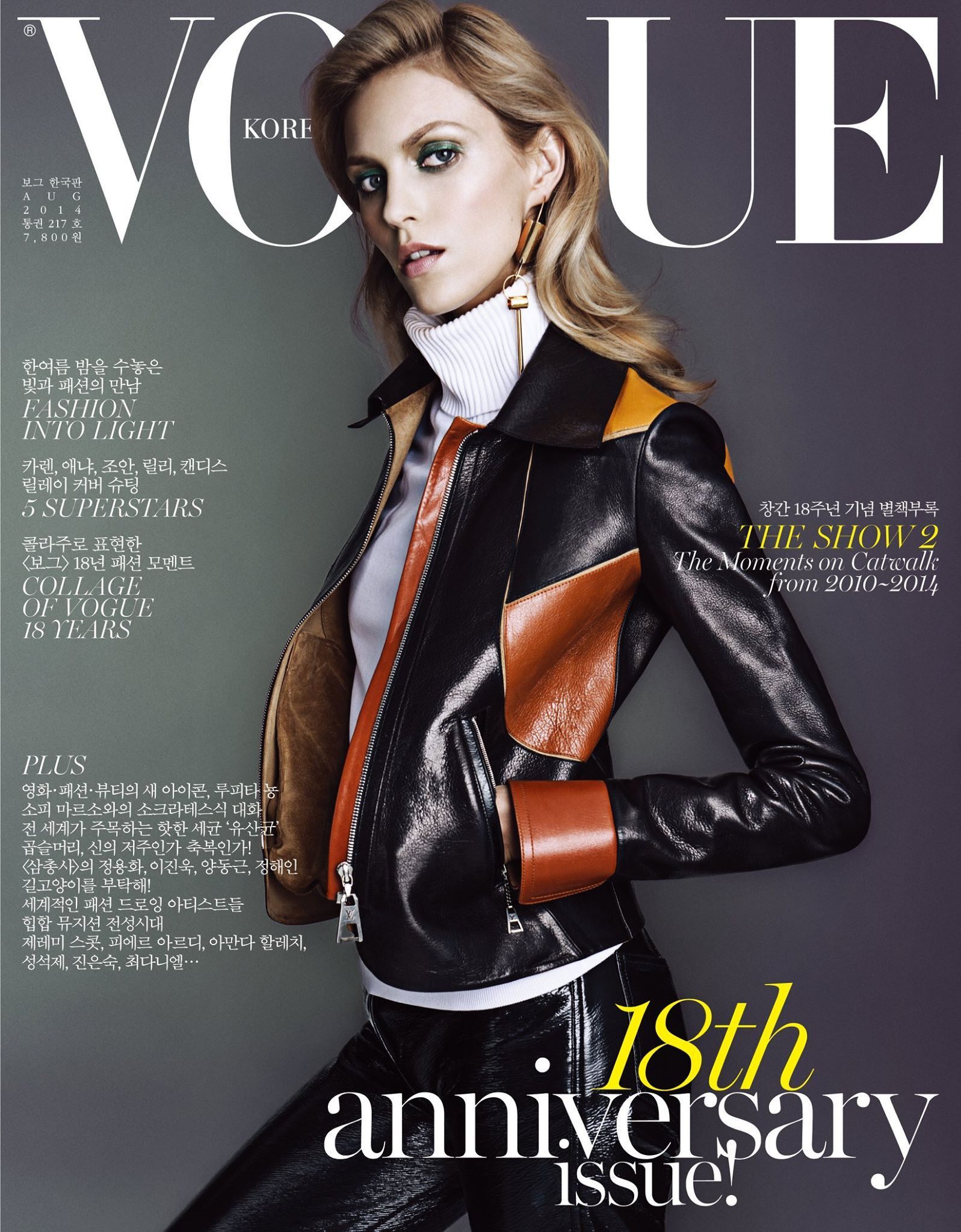 Fashion week Donaldson lily vogue korea august for lady