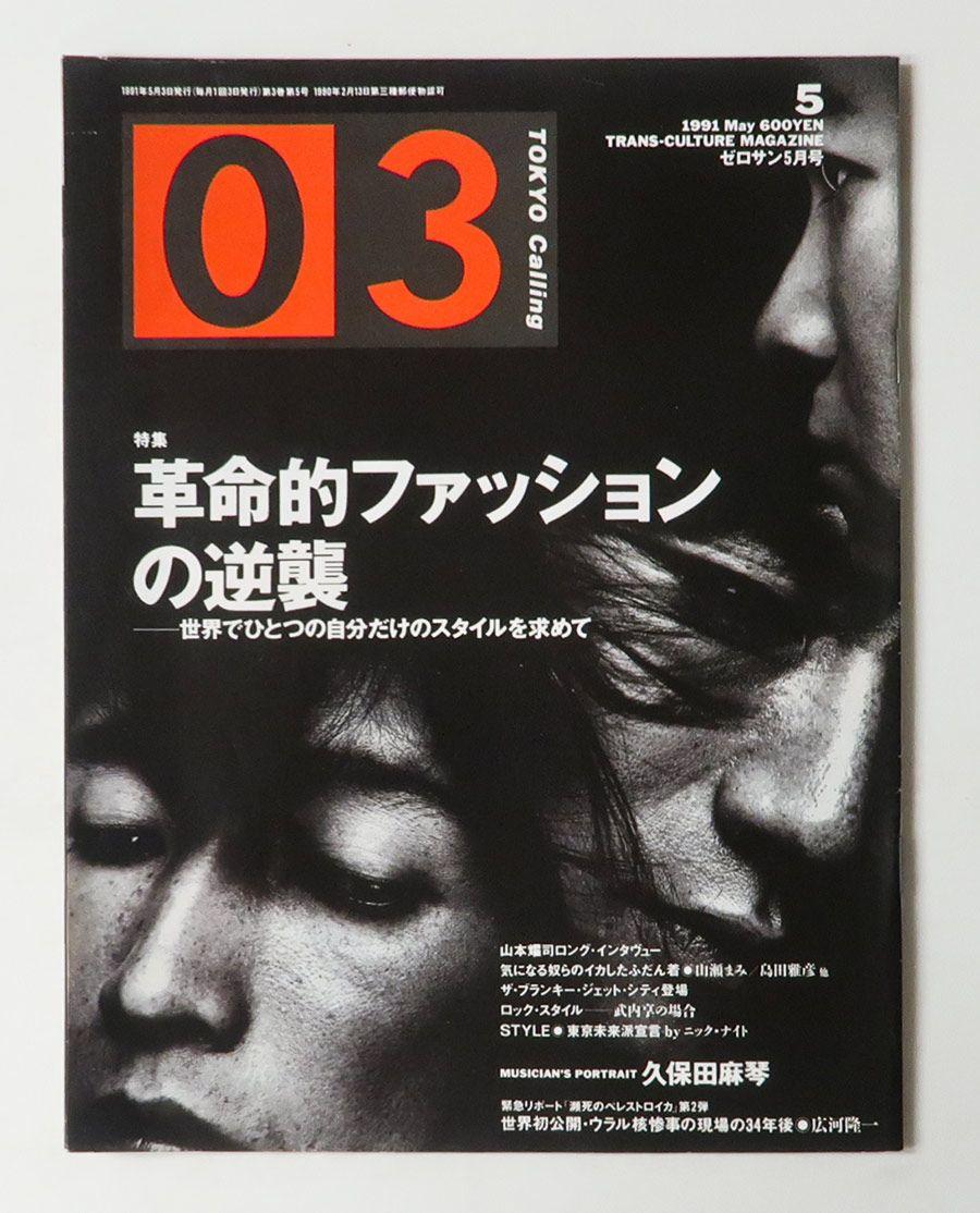 ゼロサン 03 Tokyo Calling 5月号 革命的ファッションの逆襲 Musician Portraits Art Photography Book Art