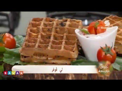 أذواق خديجة 2 غراتان بالسلق لي قوفر الغابة السوداء Samira Tv Food Breakfast Waffles
