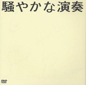 騒やかな演奏 [DVD] EMIミュージ...