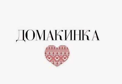 The Modern Domakinka