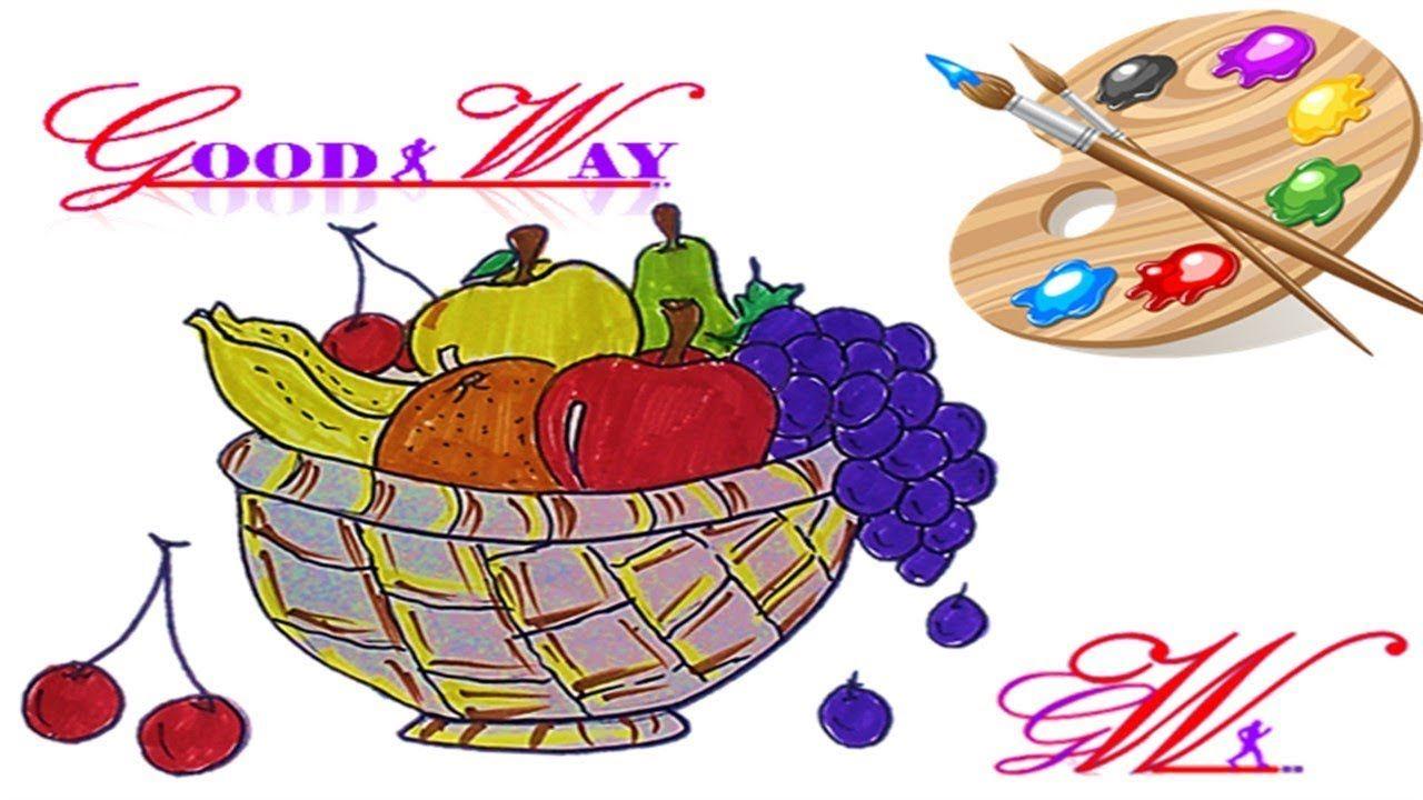 طريقة رسم وتلوين سلة فواكة How To Draw A Bowl Of Fruit Drawings Fruit Bowl Draw