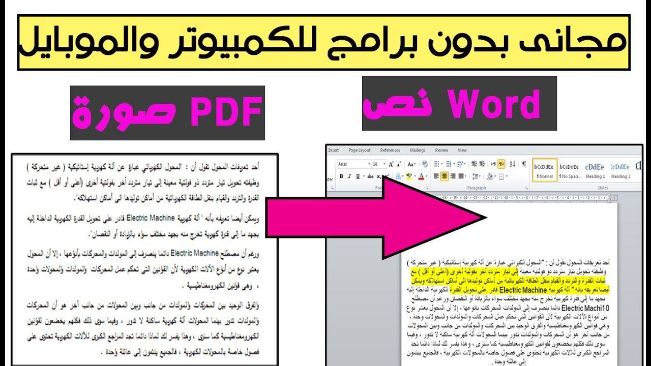 تحويل الصور و الpdf إلى نص يمكنك التعديل عليه بالورد Word بدون برامج للم Words