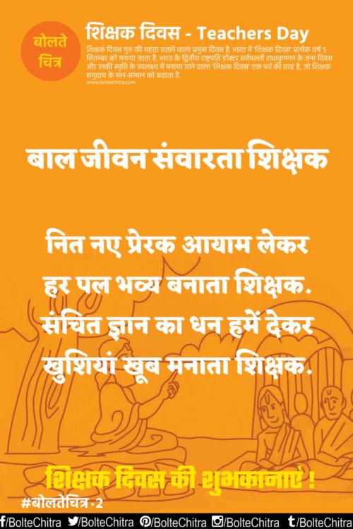 Hindi Poem On Teacher In Hindi Language For Teachers Day With Images Part 2 Hindi Poems On Teachers Teachers Day Teacher