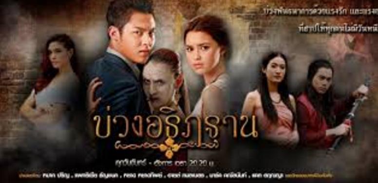 Buang Athitharn บ วงอธ ฏฐาน Episode 2 English Sub Drama Ring