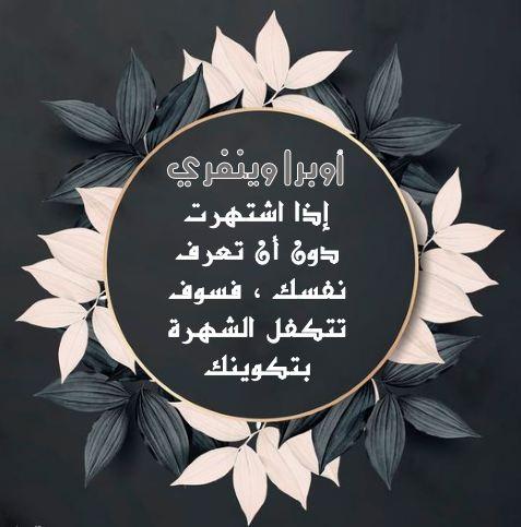 حكم واقوال قالها مشاهير العالم عن الشهرة معبرة بالصور حكم و أقوال Lettering Letter Board