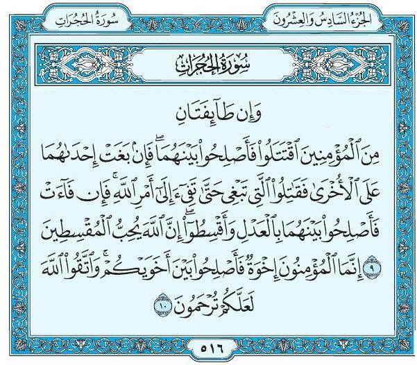 ٩ ١٠ الحجرات Quran Verses Bullet Journal Math