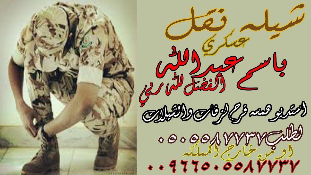 شيله نقل باسم عبدالله الشمري نقل عسكري الفضل لله ربي باسم عبد الله شيله
