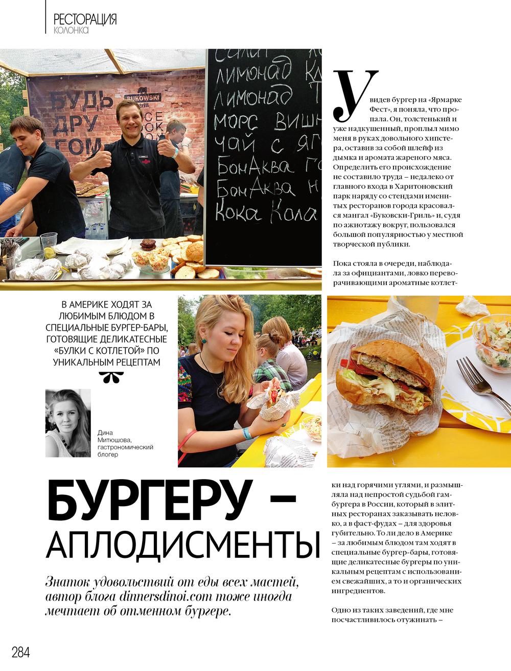 Burger eating in Stolnik