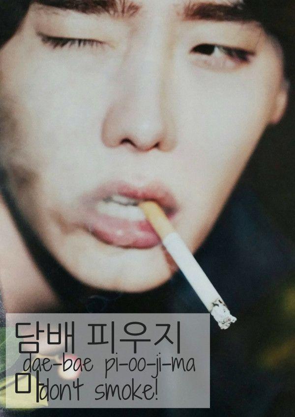 Don T Smoke Featuring Jongsuk Learn Korean Korean Lessons Korean Language